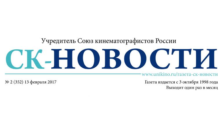 Ассоциация документального кино СК РФ в газете «СК-НОВОСТИ» № 2 (352) 13 февраля 2017