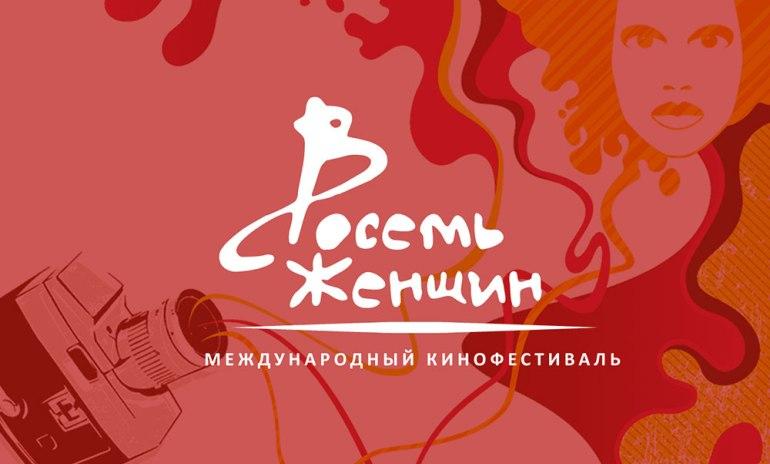 Начат прием заявок на участие в конкурсной программе III Московского международного кинофестиваля «8 Женщин»