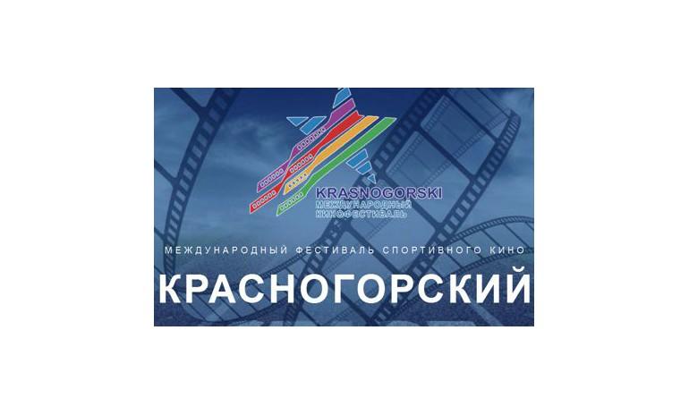 Начался прием работ на XV Международный фестиваль спортивного кино «Красногорский»