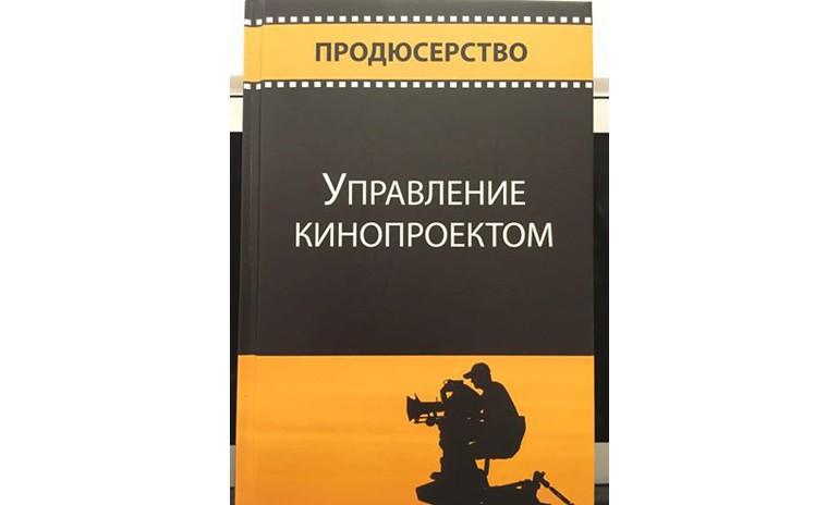 Новое учебное пособие «Управление кинопроектом»: Узнай, как донести фильм до зрителя