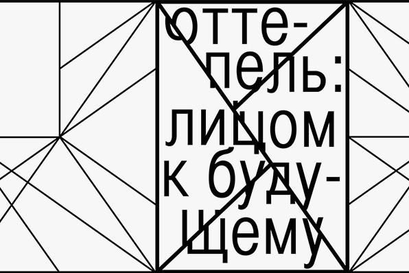 ЦДК покажет кинопрограмму к фестивалю «Оттепель»