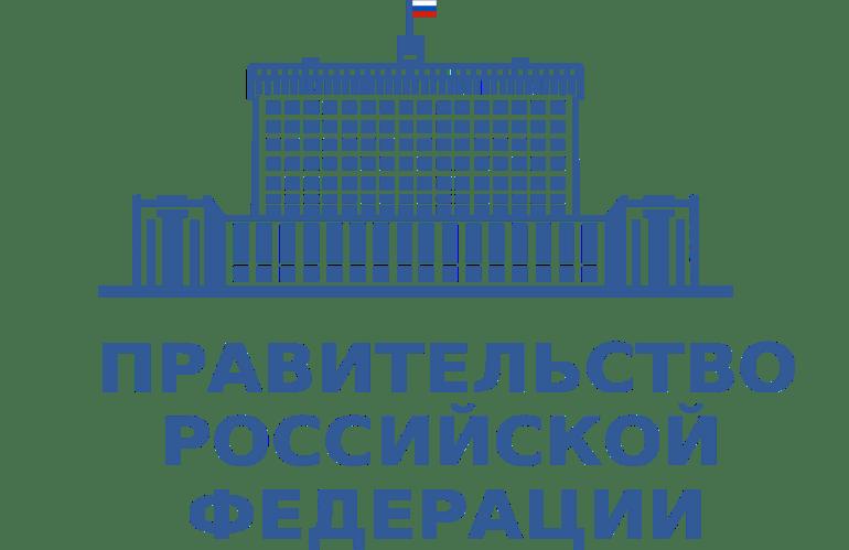 Казначейское сопровождение. Распоряжение Правительства РФ от 8 февраля 2017 г. № 218-р