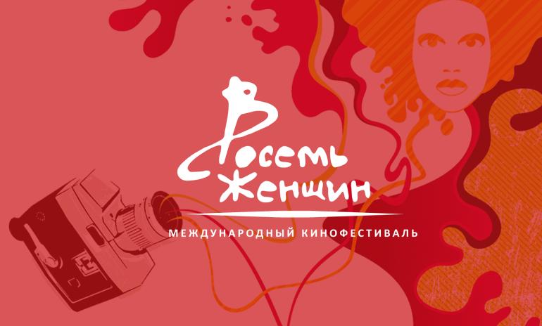 Международный кинофестиваль «8 женщин» пройдёт с 8 по 15 марта в Центральном Доме журналиста