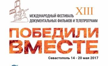 """В Севастополе пройдет ХIII фестиваль """"Победили вместе"""""""