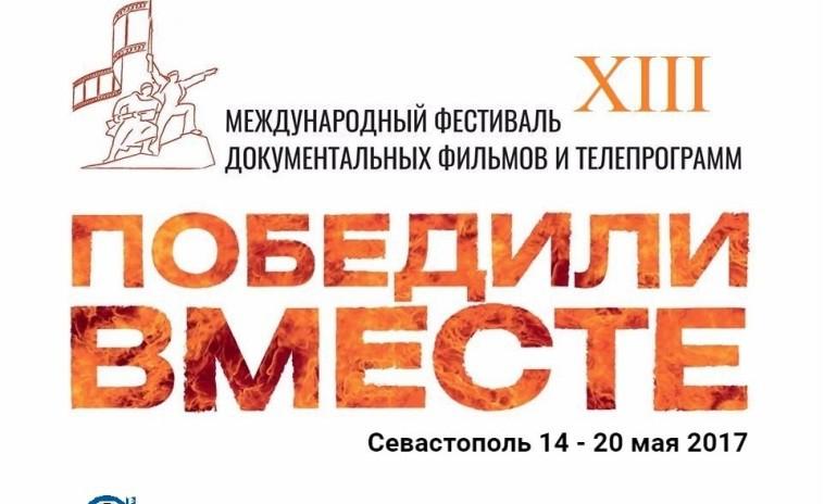 Фестиваль «ПОБЕДИЛИ ВМЕСТЕ» продолжает прием заявок по 20 марта