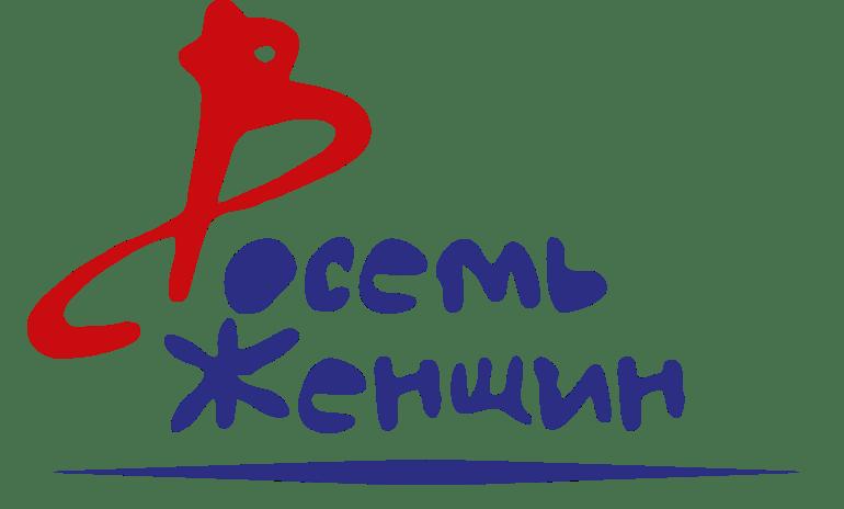 III Международный фестиваль «8 Женщин» подвел итоги