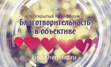II Открытый кинофорум «Благотворительность в объективе» пройдет с 26 по 29 апреля