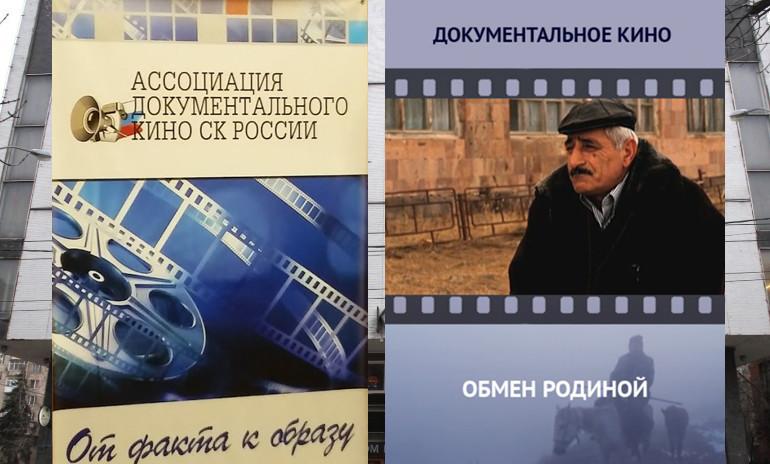 Ассоциация документального кино провела в Малом зале премьерный показ фильма «Обмен Родиной»