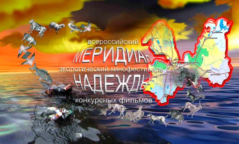 На фестивале «Меридиан надежды» (Санкт-Петербург)