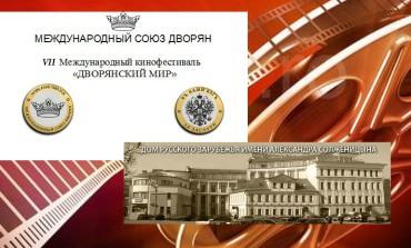 Презентация VII Кинофестиваля «Дворянский мир» пройдет в Доме русского зарубежья 17 апреля