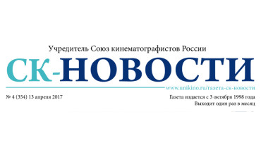 Ассоциация документального кино СК РФ в газете «СК-НОВОСТИ» № 4 (354) 13 апреля 2017