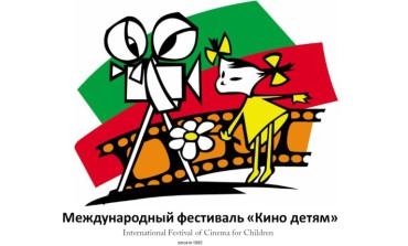 Открытие XXII Международного фестиваля «Кино – детям»