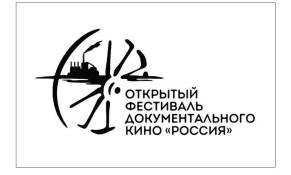 XXVIII Открытый фестиваль документального кино «РОССИЯ» начинает прием заявок