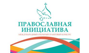 Конкурс «Православная инициатива» популяризирует документальное кино