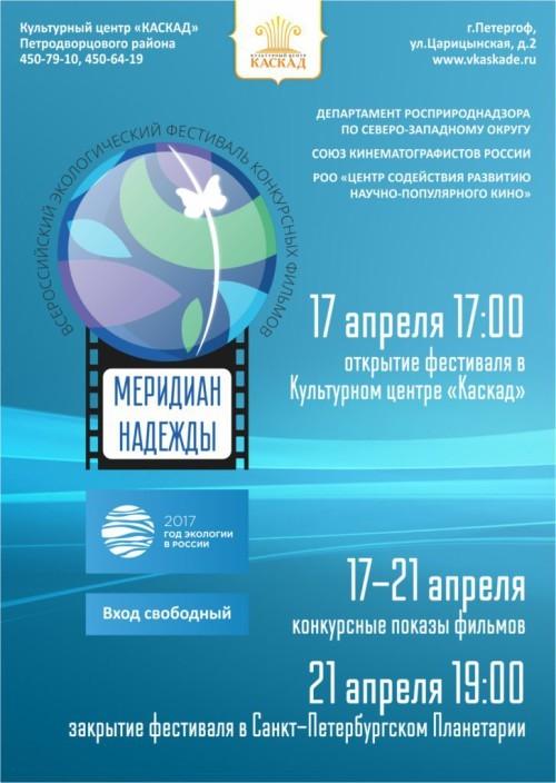Плакат-Каскада-727x1024