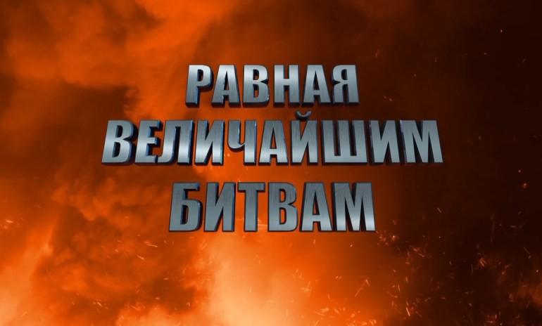 Фильм-эпопея «Равная величайшим битвам» получил премию губернатора Свердловской области