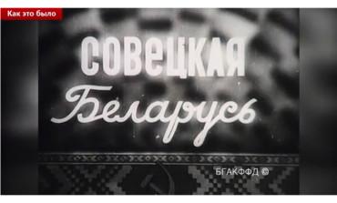 История Белорусской государственной филармонии в кадрах киножурнала «Совецкая Беларусь» 1941 и 1963 года