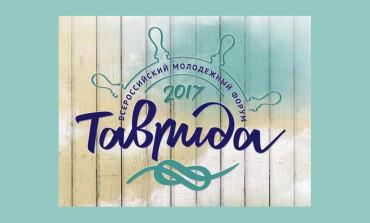 Всероссийский молодежный форум «Таврида» пройдет с 3 июля по 31 августа 2017 года в республике Крым