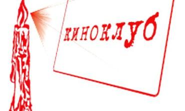"""Киноклуб «Русский путь» представляет показ документальных фильмов режиссера Тофика Шахвердиева"""""""
