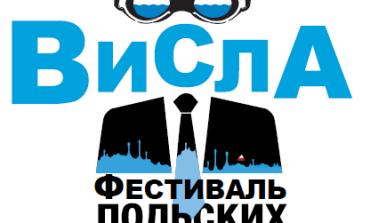«Документальная Польша» на фестивале «Висла».