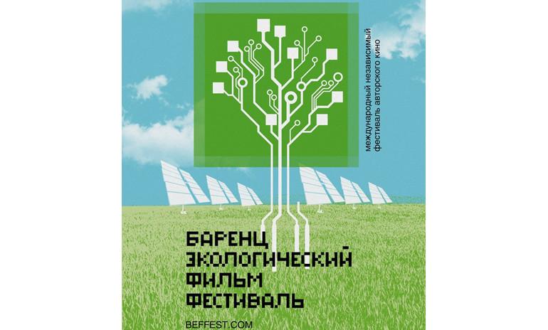VII Международный некоммерческий Баренц экологический фильм фестиваль пройдет в Петрозаводске с 1 по 7 мая