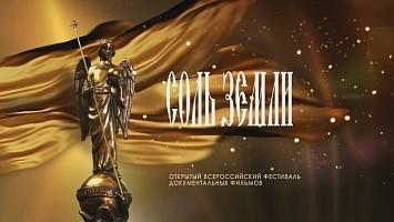 С 18 по 22 сентября  в Самаре пройдет X Открытый Всероссийский фестиваль документальных фильмов «Соль земли».