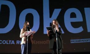Кинофестиваль «ДОКер» подвел итоги