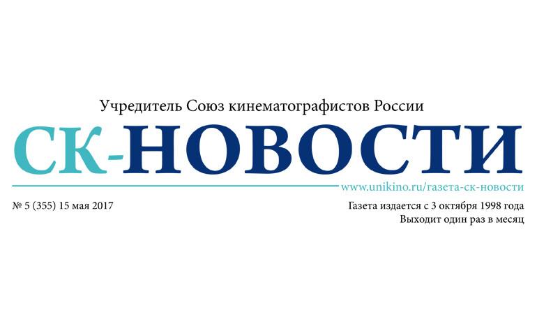 Ассоциация документального кино СК РФ в газете «СК-Новости№ 5(355) 15 мая 2017г.