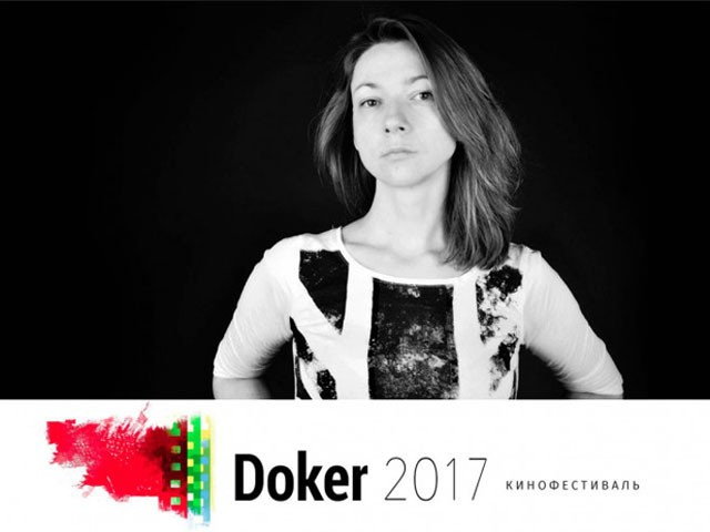 Третий Международный Фестиваль документального кино «ДОКер» стартует 18 мая
