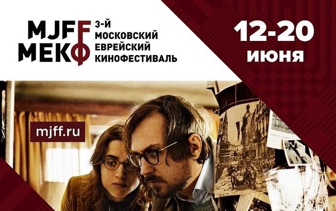 Павел Лунгин возглавил жюри 3-го Московского еврейского кинофестиваля