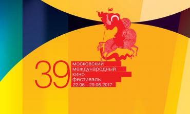 Вручены первые призы 39-го Московского кинофестиваля кино