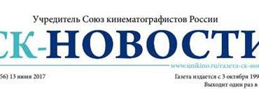Ассоциация документального кино СК РФ в газете «СК-Новости№ 6 (356) 13 июня 2017