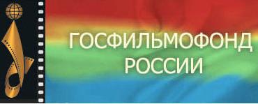 Представитель Госфильмофонда избран вице-президентом Международной федерации киноархивов впервые за последние 34 года