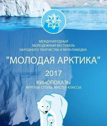 II международный молодежный фестиваль народного творчества и мультимедиа «Молодая Арктика-2017»
