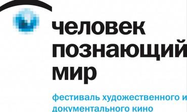 """""""Человек, познающий мир"""" - до 30 августа открыт прием заявок на селекцию"""