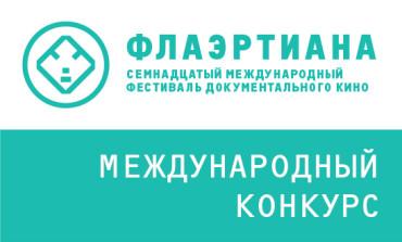 «ФЛАЭРТИАНА-2017» АНОНСИРОВАЛА ШОРТ-ЛИСТ МЕЖДУНАРОДНОГО КОНКУРСА