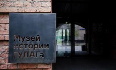 Музей ГУЛАГа покажет документальные фильмы о репрессиях