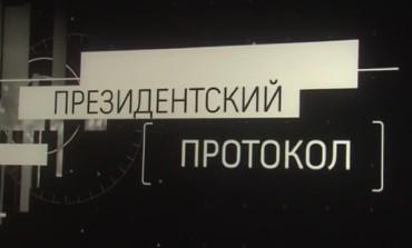 """В Москве состоялся премьерный показ документального фильма """"Президентский протокол"""""""