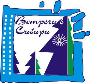 Определены даты проведения 20-го кинофестиваля «Встречи в Сибири»