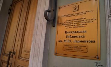 В Петербурге состоится кинофестиваль «Lermontov_Kinofest_2.0»
