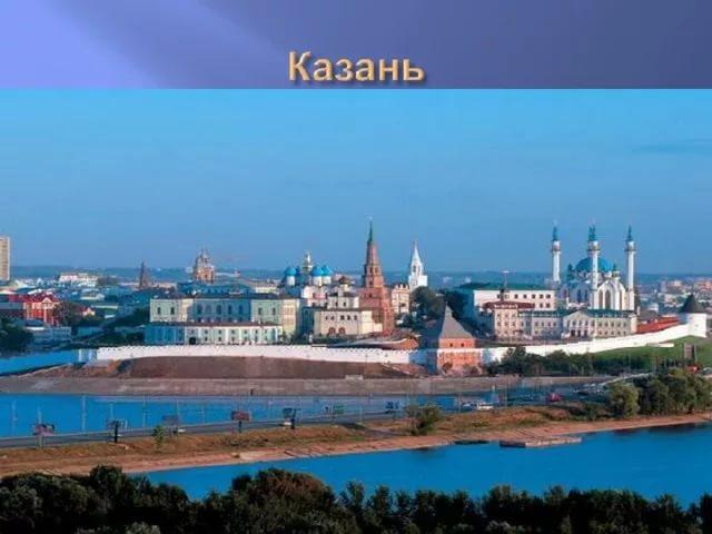 В кинотеатре «Мир» покажут фильм «Крылатая Казань»