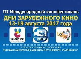 III Международный кинофестиваль «Дни зарубежного кино»