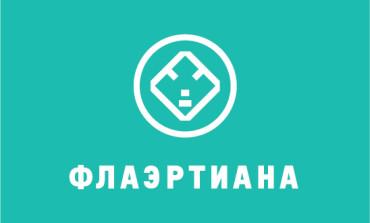 """Утверждена программа российского конкурса """"Флаэртианы""""."""