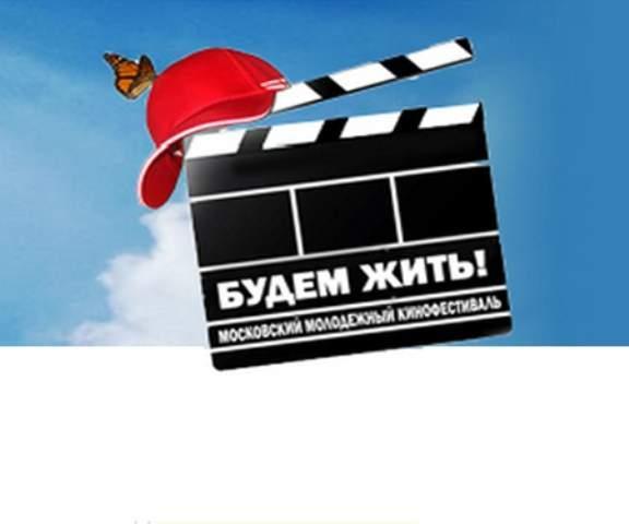 Московский кинофестиваль «Будем жить!» пройдет с 26 августа по 9 сентября