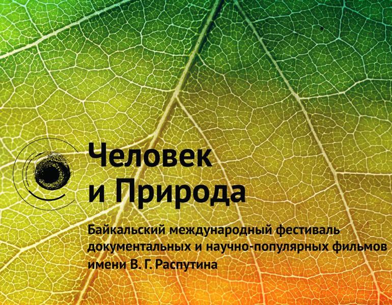 Объявлена конкурсная программа МКФ » Человек и природа»