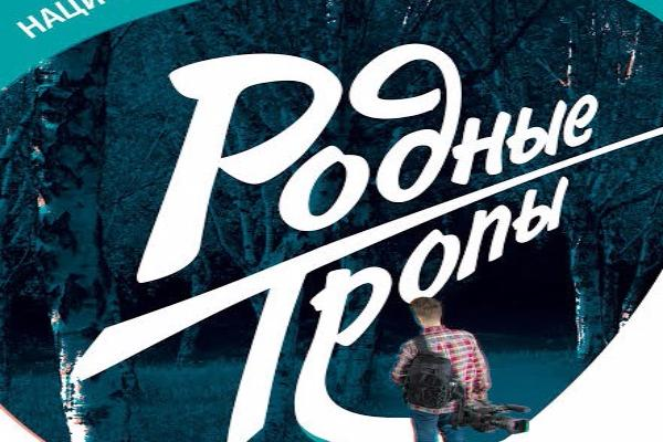 В Москве выберут лучшие документальные телепроекты о национальном и историческом достоянии России