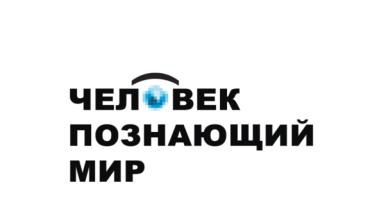 """Сформирована конкурсная программа фестиваля """"Человек познающий мир"""""""