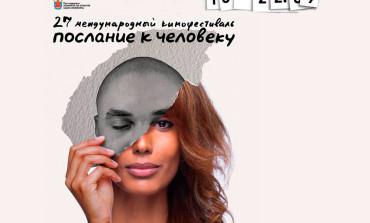 Объявлены программы международного кинофестиваля «Послание к человеку»
