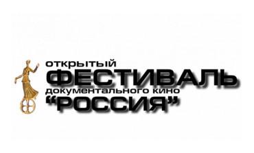 Конкурсная программа 28-го Открытого фестиваля документального кино «Россия»