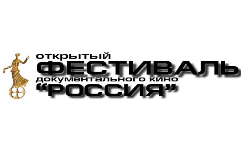 Открыт приём заявок на участие в конкурсе  29 Открытого фестиваля документального кино «РОССИЯ».